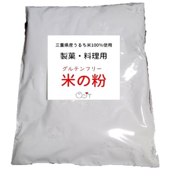 製菓・料理用 米粉 グルテンフリー 三重県産